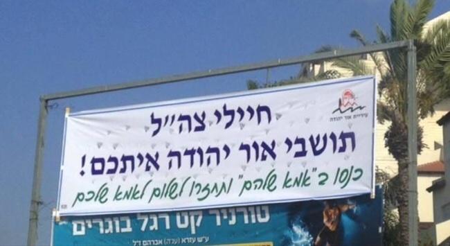 israelsk oppfordring til voldtekt
